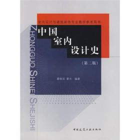 当天发货,秒回复咨询二手中国室内设计史第二版 霍维国 中国建筑工业出版社 978711206如图片不符的请以标题和isbn为准。