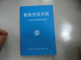 【聚焦劳动关系工会依法维权案例选编】