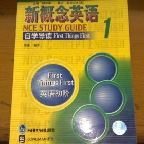 新概念英语1(自学导读)