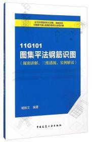 11G101图集平法钢筋识图(规则讲解、三维透视、实例解读)