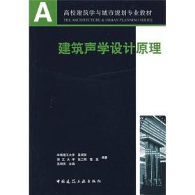 当天发货,秒回复咨询二手建筑声学设计原理 吴硕贤 中国建筑工业出版社 9787112042272如图片不符的请以标题和isbn为准。