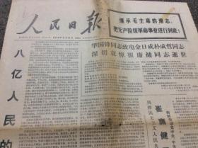 人民日报 1976年9月10至9月28日合售 毛主席逝世专题 补图9月21日(1一4版)