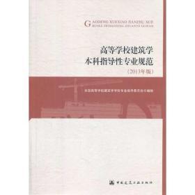 高等学校建筑学本科指导性专业规范