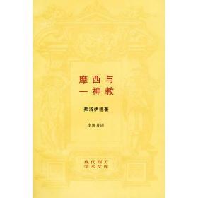 摩西与一神教--现代西方学术文库