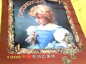 1997年挂历:金童玉女