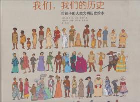 我们,我们的历史——给孩子的人类文明历史绘本