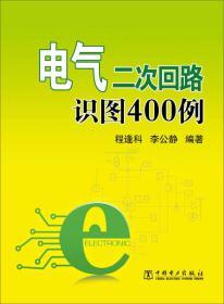 电气二次回路识图400例