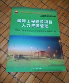 国际工程建设项目人力资源管理