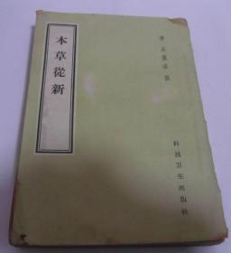 本草从新/(清)吴仪洛撰