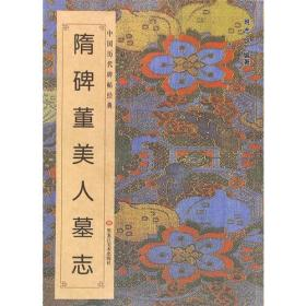 中国历代碑帖经典-隋碑董美人墓志