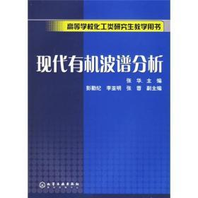 高等学校化工类研究生教学用书:现代有机波谱分析