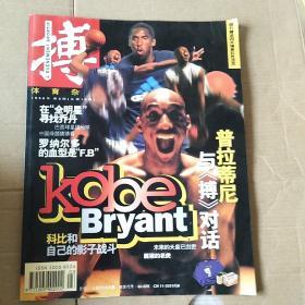 搏:体育杂志1998年第2期总笫18期---普拉蒂尼与<<搏>>对话