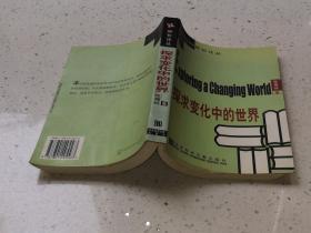 探求变化中的世界/中国社会科学院·所长论丛