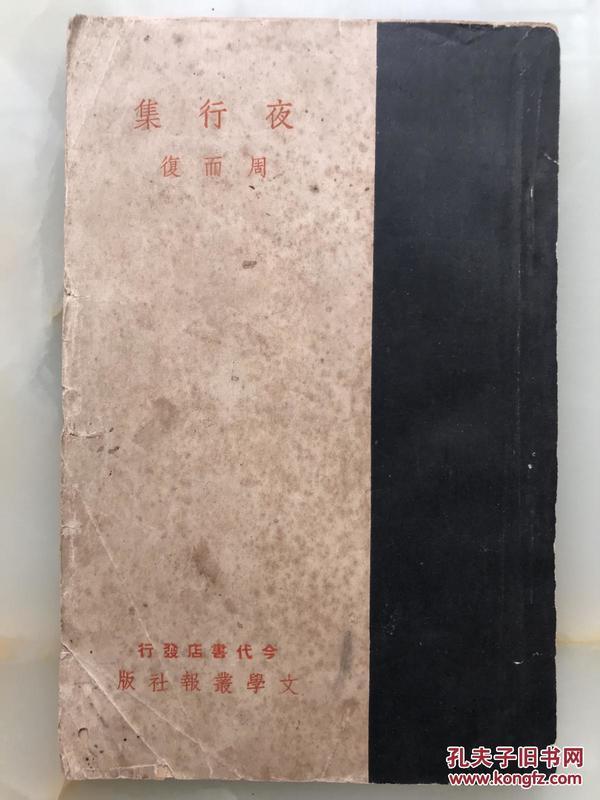 新文學抗戰精品詩集《夜行集》1936年文學叢報社初版,著名作家周而復的第一本詩集!