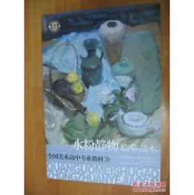 全国美术高中专业教材:水粉静物临摹范本(八开本)