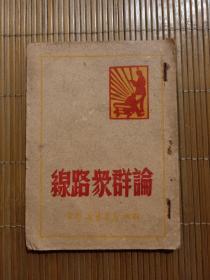 《论群众路线》1949年6月苏州版,发行8000册。