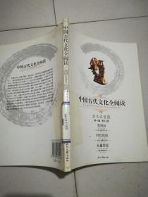 中国古代文化全阅读(第1辑)41:梵网经 阿弥陀经 无量寿经(注音版)