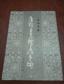 真草隶篆 唐诗三百首四体书法艺术丛书(二十三)