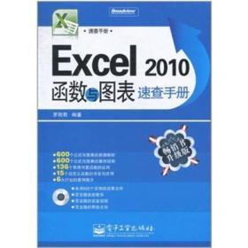 Excel 2010函数与图表速查手册
