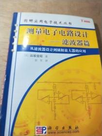 测量电子电路设计