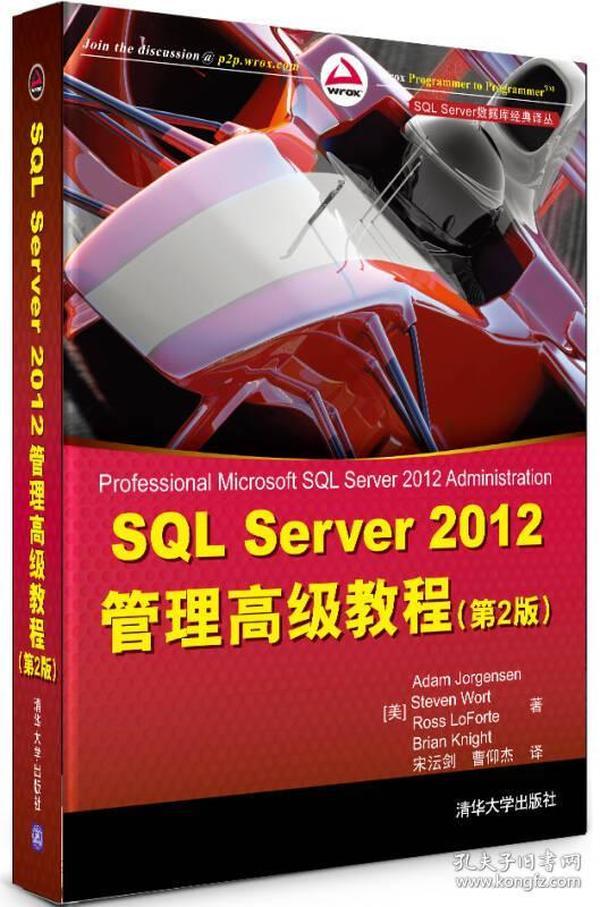 SQL Server 2012管理高级教程(第2版)