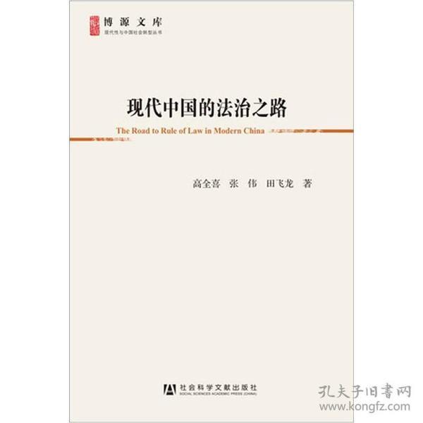 现代中国的法治之路