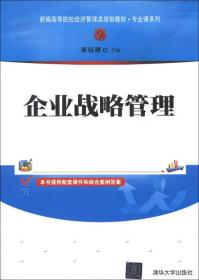 企业战略管理 秦远建 9787302306603