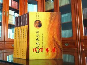 法苑珠林校注(套装全6册)(中国佛教典籍选刊)