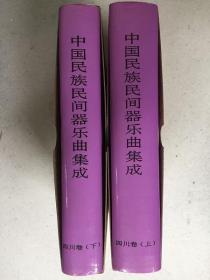 中国民族民间器乐曲集成:四川卷 上下全两册(16开函套精装本)