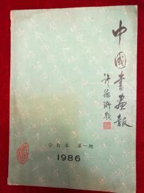 中国书画报·(1985年试刊号、创刊号至·1986年总第16期 )1986年·合订本第一期