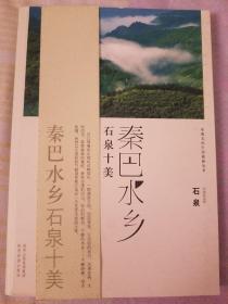 安康文化生态旅游丛书:秦巴水乡石泉十美