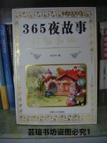 365夜故事(2007年初版本,个人藏书,美品)