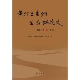 黄河三角洲生态环境史(上下)