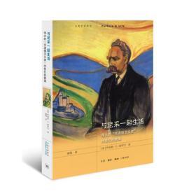 """与尼采一起生活:伟大的""""非道德主义者""""对我们的教诲"""