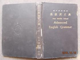 新中学教科书:高级英文典(民国17年出版印刷)