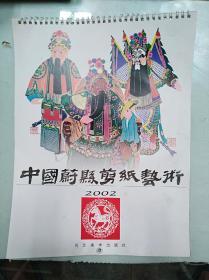 中国蔚县剪纸艺术2002