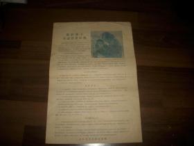 五十年代-山西省卫生防疫站制【保护孩子,不让得猩红热】传单1张!8开大小
