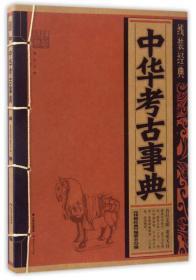 中华考古事典/线装经典