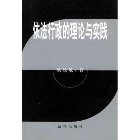 依法行政的理论与实践 姚锐敏 法律出版社 9787503632488