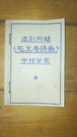 红色文献 1966年 遇到问题毛主席语录中找答案 蓝色油印本 毛泽东思想放光芒 详情见图