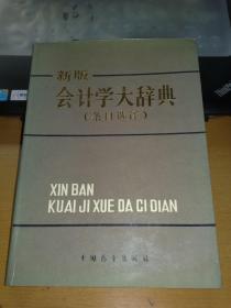新版会计学大辞典(条目选择)