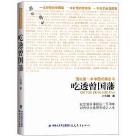 吃透曾国藩:国内第一本中国式励志书