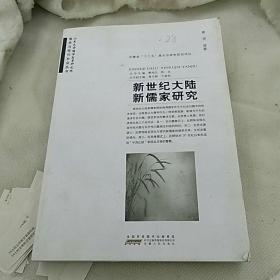 新世纪大陆新儒家研究安徽省一二五重点出版物规划项目儒家与现代社会丛书2012年一版一印