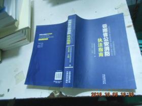 云南省公安消防执法指南