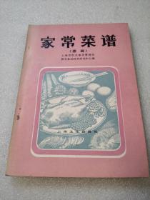 《家常菜谱》(续编)上海文化出版社 1982年1版3印 平装1册全
