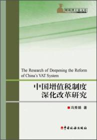 中国增值税制度深化改革研究