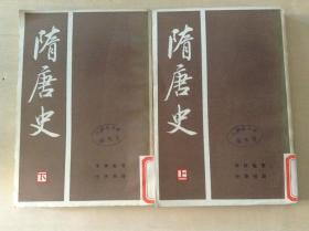 隋唐史(上下全)中华书局