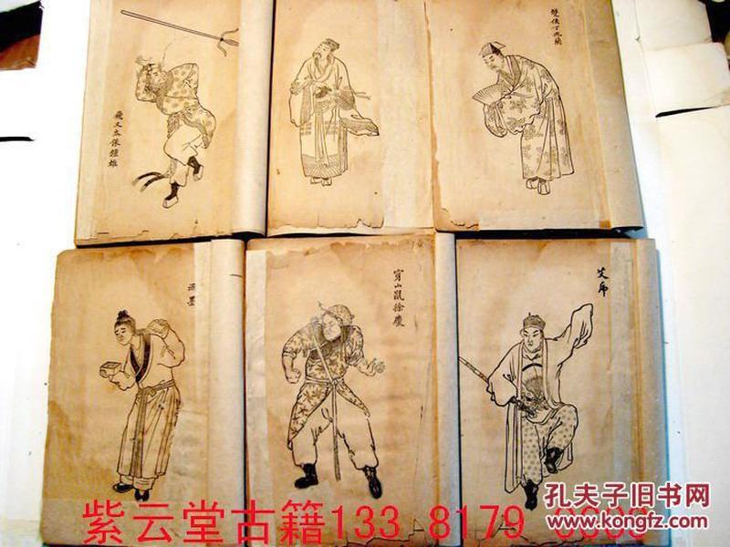 光绪版七侠五义(1-6全)#4096