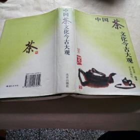中国茶文化今古大观