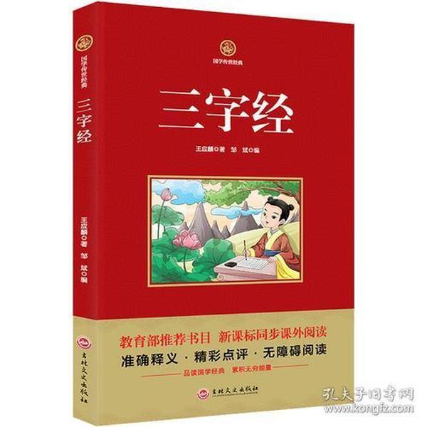 三字经   新课标必读  国学经典系列 注释译文无障碍阅读